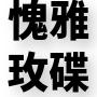 广州巨雅贸易有限公司