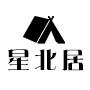 浙江星北居戶外用品有限公司(si)
