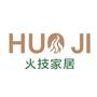 深圳市火技家居有限公司