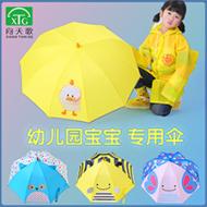 儿童雨伞防晒遮阳3D造型