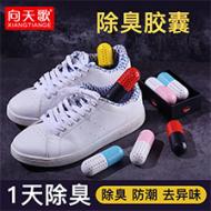 球鞋除臭胶囊清新干燥防潮